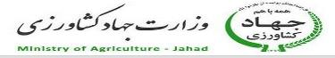 Ministry of Jihad-e-Agriculture Ministry website