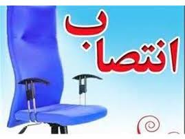 نخستین انتصاب شهیدیفر در سازمان جهاد کشاورزی مازندران