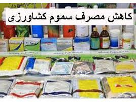 کاهش 80 درصدی مصرف سم در مازندران/ معرفی 8 رقم جدید زراعی در استان